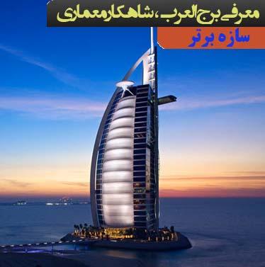 برج العرب ، شاهکار معماری
