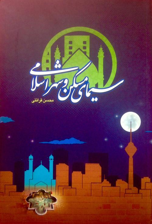 کتاب سیمای مسکن و شهر اسلامی