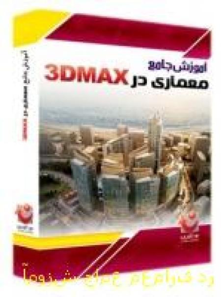 آموزش جامع معماری در 3DMax