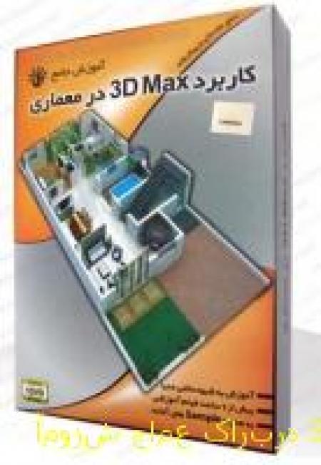 آموزش جامع کاربرد 3D Max در معماری
