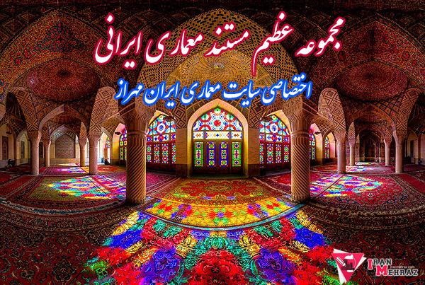 مجموعه عظیم مستند معماری ایرانی