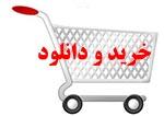 خرید و دانلود پاورپوینت