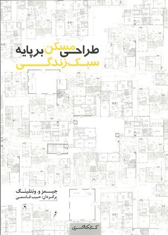 کتاب طراحی مسکن بر پایه سبک زندگی