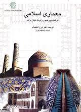 آشنایی با معماری مسکونی ایرانی: گونهشناسی درونگرا